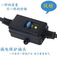 【赛普促销】分体式欧标漏电保护插头 线长3.2米电源插头