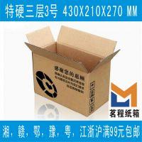 S3号 纸盒子 包装盒快递纸箱定做 江西生产厂家 江西满99元包邮