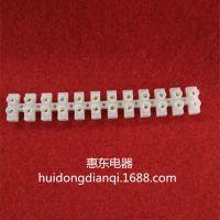 优质批发供应端子台 接线端子塑料30A-12P位