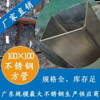 供应304不锈钢方矩管,佛山方通100×200|焊接不锈钢方矩管批发商