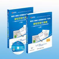 货到付款 建筑工程施工质量验收统一标准资料填写范例与指南(上下册)第三版