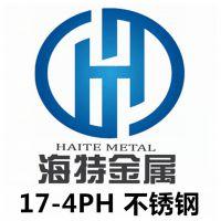 供应17-4PH不锈钢圆棒 马氏体沉淀硬化不锈钢