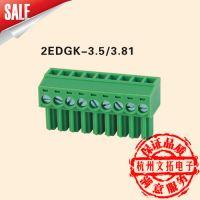 厂家直销-2EDGK-3.5 3.81mm插拔式接线端子 端子排2-24P 规格齐全