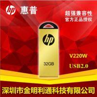 批发HP惠普 V220W 4G8g16g32GU盘全金属 商务优盘 防水迷你 台版