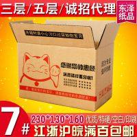三层五层7号优质加强特硬加厚快递发货打包纸箱纸盒厂家订做印刷