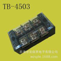 供应固定式接线端子TB-4503