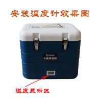 供应6升胰岛素冷藏箱医用疫苗血液小型生物药品车载保温箱便携式迷你
