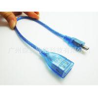 供应USB线厂家 透明蓝迷你USB OTG数据线 30CM  手机接U盘 T口对USB母