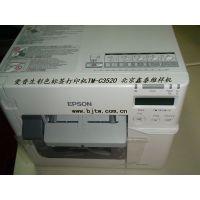 供应爱普生彩色标签打印机