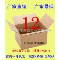 深圳厂家直销定做五层AA瓦楞纸箱 天猫淘宝发货12号现货纸箱纸盒