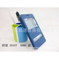 批发联想S810T手机套 S810T手机壳  预视窗皮套 支架款 左右翻