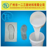 供应复模批量生产鞋模胶、手板硅胶,价格优惠,可免费试样。