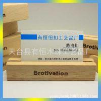 【专业制造】创意木质便签底座 木制名片明信片照片底座 原木定制