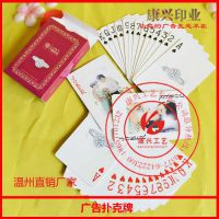 供应纸牌定做,马鞍山纸牌生产厂家【免费拿样】芜湖扑克牌直销厂家