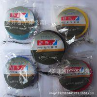 舒氏牌 PVC 电气胶带 电工 线束防水胶带 批发直径56mm*17mm