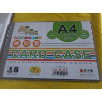【装得快A4】 PVC原材料透明硬胶套 文件保护套 证件卡套