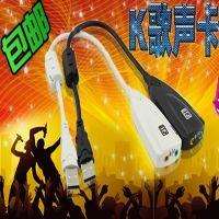 供应USB声卡外接笔记本电脑USB声卡游戏7.1网络K歌YY支持win7混音变音