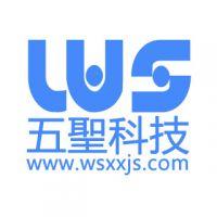 河南五圣信息技术有限公司