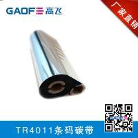 吉林碳带厂家供应优质条码碳带 铜板不干胶标签纸专用碳带