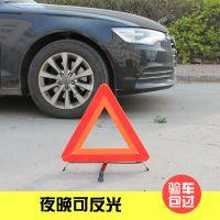 汽车三角架警示牌车用反光警示停车牌三脚架国标车载故障警示架