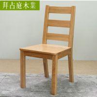 纯实木餐椅/全橡木椅子/餐桌椅/餐厅家具/现代简约宜家 一件代发
