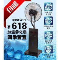机灵喷雾风扇豪华落地扇雾化加湿遥控空调扇负离子多功能驱蚊K3
