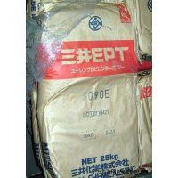 EPDM/3090EM/三井化学 低温柔软性好 胶管等挤出制品
