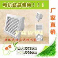 供应家用6寸风压式全铜线电机换气扇,卫生间抽气扇,橱窗排气扇