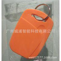 IC卡锁匙扣,,ID卡钥匙扣厂家,可选颜色