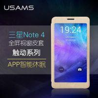 正品 优胜仕 触动系列 三星Note 4智能皮套 N9100全屏视窗手机套