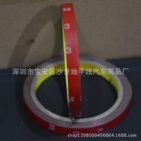M3双面胶 胶带 汽车专用 超强力海绵无痕超薄双面胶3M胶带1cm*3米