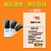 一米M3 充电宝手机超长待机60天迷你小手机