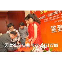 天津礼仪庆典公司礼仪小姐旗袍出租电子签到提供签约(签字)仪式服务