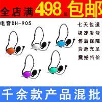 供应电音DH905 后挂式耳机独立软管麦克风网吧耳机耳麦