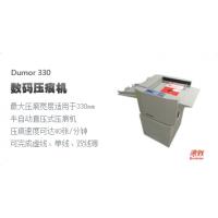 供应供应上海利印德默Dumor 330数码压痕机