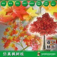 批发5叉高仿真枫树叶 园林装饰工程枫树枝人造红枫绿枫仿真树配件