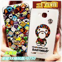 韩大黄蜂 华为荣耀3X手机套 G750华为荣耀3x卡通硅胶软壳手机壳套