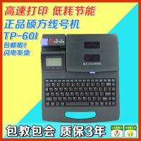 长沙硕方线号机TP-60I线号管打印机 号码套管打印机打码机 线号印字机