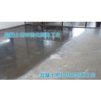 地坪起灰处理固化剂 混凝土固化剂