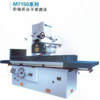 供应M7150系列卧轴距台平面磨床 南通纵横机床