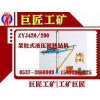 巨匠ZYJ-420/200液压架柱式回转钻机配件及整机生产商