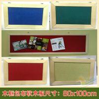 木框软木板 留言板 水松板80*100 图钉板 照片墙包布软木板可定做