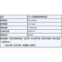 ZG165高频直缝焊管机组 ZG165高频直缝焊管机组 直缝焊管机组厂家直销 全自动焊管机