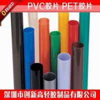 深圳批发供应透明红PVC胶片透明蓝PVC,透明 紫PVC 彩色PVC胶片