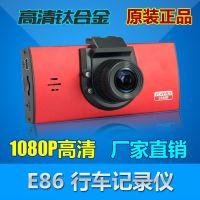E86夜视1080P视频录制高清汽车行车记录仪170度超广角迷你隐藏