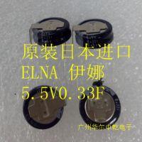 超级法拉电容5.5V 0.33F 0.33F/5.5V 原装日本进口ELNA伊娜H型