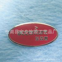 厂家免费设计 包邮 定做金属徽章 胸章 胸牌 工号牌 免费拿样