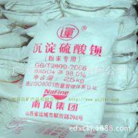 800目超细粉末硫酸钡 沉淀硫酸钡硫酸钡  厂家直销批发