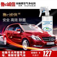 进口光触媒原料500ml液体喷剂型新车除甲醛除异味无光触媒 日本