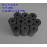 碳化硼喷嘴 碳化硼喷砂枪嘴 喷砂机喷砂枪嘴 正品碳化硼材质